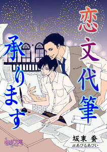 極道恋文シリーズ