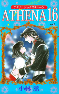 ATHENA 16 1巻