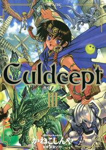 Culdcept 3巻