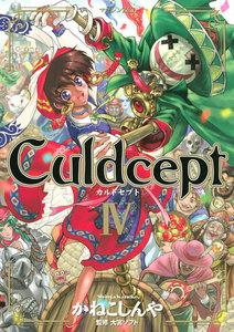 Culdcept 4巻