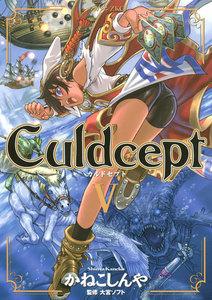 Culdcept 5巻