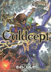 Culdcept 6巻
