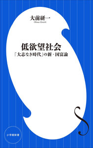 低欲望社会 ~「大志なき時代」の新・国富論~(小学館新書) 電子書籍版