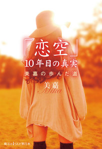 「恋空」10年目の真実