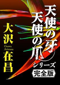 天使の牙/天使の爪 シリーズ完全版【全4冊合本】