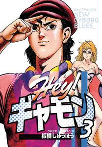 Hey!ギャモン NEW CYBORG BLUES 3巻