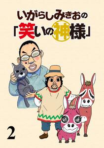 いがらしみきおの「笑いの神様」 STORIAダッシュ連載版Vol.2