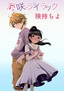 海咲ライラック  STORIAダッシュ連載版Vol.1