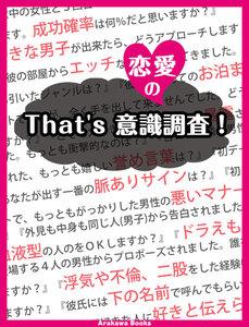 That's 恋愛の意識調査 電子書籍版