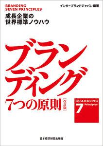 ブランディング 7つの原則【改訂版】 成長企業の世界標準ノウハウ