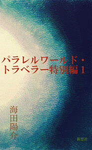 パラレルワールド・トラベラー 特別編