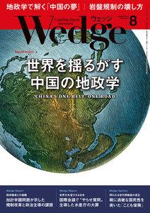 Wedge 2017年8月号