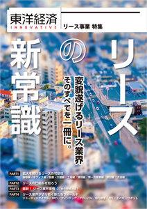 東洋経済INNOVATIVE リースの新常識 変貌遂げるリース業界 そのすべてを一冊に。