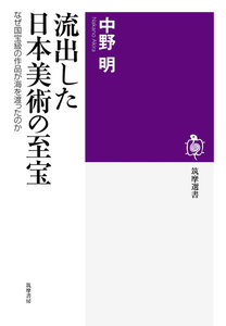 流出した日本美術の至宝 ──なぜ国宝級の作品が海を渡ったのか
