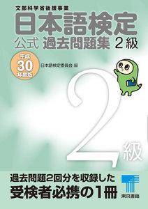 日本語検定 公式 過去問題集 2級 平成30年度版
