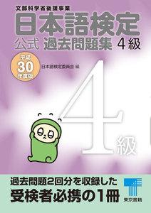 日本語検定 公式 過去問題集 4級 平成30年度版