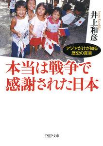 本当は戦争で感謝された日本 アジアだけが知る歴史の真実 電子書籍版