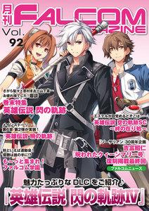 月刊ファルコムマガジン Vol.92