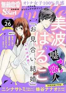 無敵恋愛S*girl Anette (26~30巻セット)