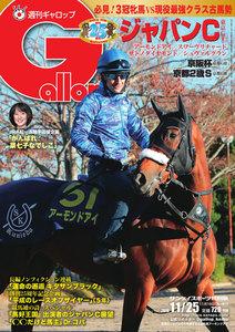 週刊Gallop(ギャロップ) 11月25日号