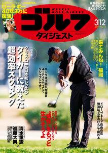 週刊ゴルフダイジェスト 2019年3月12日号