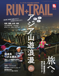 RUN + TRAIL Vol.35