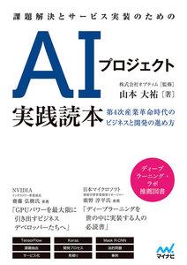 課題解決とサービス実装のためのAIプロジェクト実践読本 電子書籍版
