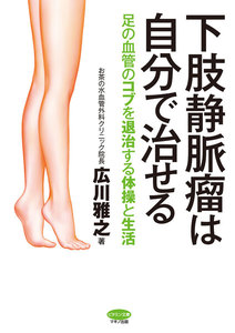 下肢静脈瘤は自分で治せる 電子書籍版