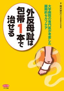 外反母趾は包帯1本で治せる 電子書籍版