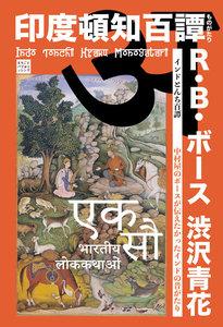 インドとんち百譚 電子書籍版