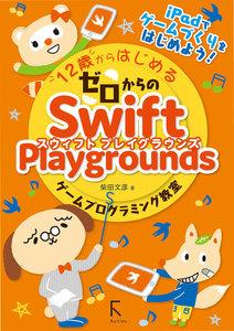 12歳からはじめるゼロからのSwift Playgroundsゲームプログラミング教室 電子書籍版
