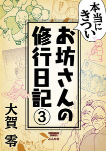 本当にきついお坊さんの修行日記(分冊版) 【第3話】 電子書籍版