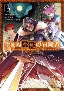 望まぬ不死の冒険者(ガルドコミックス) 3巻