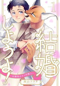 結婚しようよ!~幼馴染はネコ科獣人~