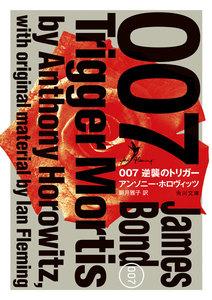 007 逆襲のトリガー 電子書籍版