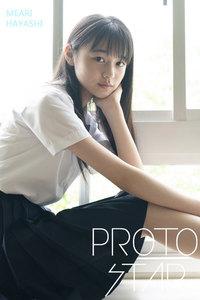 林芽亜里デジタル写真集「PROTO STAR vol.1」