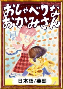 おしゃべりなおかみさん 【日本語/英語版】 電子書籍版