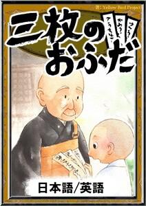 三枚のおふだ 【日本語/英語版】 電子書籍版