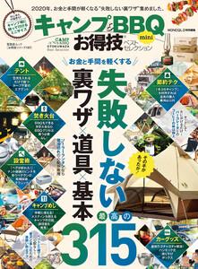 晋遊舎ムック お得技シリーズ157 キャンプ&BBQお得技ベストセレクション mini