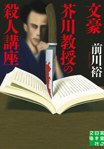 文豪芥川教授の殺人講座