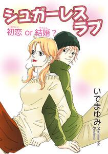 シュガーレスラブ 初恋 or 結婚? 電子書籍版