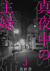 真夜中の主婦 (3) 電子書籍版