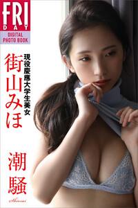 現役慶應大学生美女 街山みほ「潮騒」 FRIDAYデジタル写真集