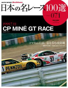 日本の名レース100選 vol71 電子書籍版