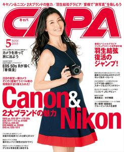CAPA 2015年5月号 電子書籍版