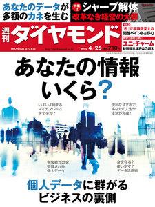 週刊ダイヤモンド 2015年4月25日号 電子書籍版