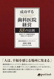 成功する歯科医院経営 88の法則 電子書籍版