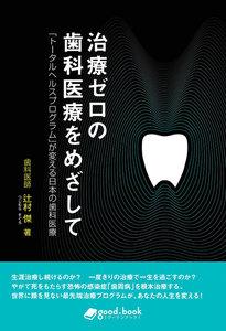 治療ゼロの歯科医療をめざして 電子書籍版