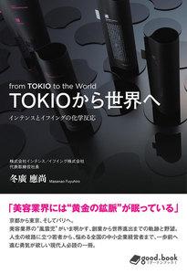 TOKIOから世界へ 電子書籍版
