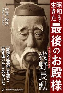 昭和まで生きた「最後のお殿様」浅野長勲 電子書籍版